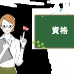 英会話を上達させ役に立つ英語の資格をとるメリット!転職にも有利!
