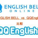 イングリッシュベルとQQEnglishのカラン・DMEを徹底比較!