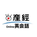 産経オンライン英会話の口コミ評判は?無料体験レッスンの効果をレビュー!