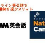 オンライン英会話で日本語が話せる日本人講師を選ぶメリット!初心者にもおすすめ!