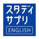 スタディサプリ日常英会話コースの効果と使い方!英語勉強法と口コミも!