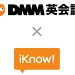 DMM英会話アプリiknowで単語力をUP!使い方と試した感想も!