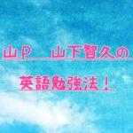 山下智久が実践した英語勉強法!山Pのペラペラな英語力と教材本も!