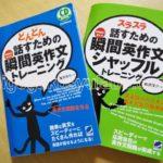 英語のスピーキング練習にいいおすすめな教材と本!勉強方法のまとめも!