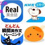英会話上達におすすめな英語アプリ!無料・時短学習で英語力UP!