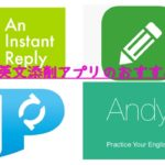 英作文の練習ができる無料英語アプリ!英文の添削もできるおすすめも!