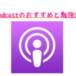 podcastでリスニング強化する英語の勉強法!おすすめな使い方も!