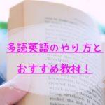 英語を多読する効果的な期間とやり方!語彙の量やレベルにおすすめの教材は?