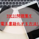TOEIC問題集を電子書籍化して勉強する方法!kindleお試しでおすすめの本も!