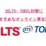 IELTS・TOEFL対策におすすめなオンライン英会話!スピーキング学習にも