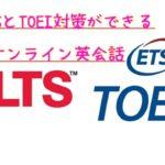 IELTS・TOEICの違いを比較!オンライン英会話で対策するおすすめ勉強法!