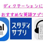 英語のディクテーションの効果とやり方!おすすめ無料アプリの勉強法も!
