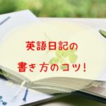 英語日記の効果!独学学習に最適な日記の書き方とおすすめ添削アプリ!