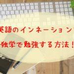 英語のインネーションを独学で勉強する方法!リズムの違いなど練習のコツも!