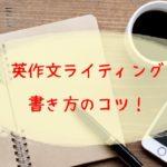 英語ライティングを独学でするコツ!英作文の書き方・勉強法も!