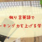 独り言英語でスピーキング力を上げる学習法!独学で英語脳を作るには!