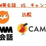 DMMオンライン英会話とCamblyどっちがお得?違いを徹底比較!