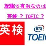 英検とTOEIC就職・転職で有利なのはどっち?仕事で役立つ英語力は?