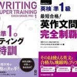 英検ライティング対策!勉強法と書き方のコツ!おすすめの本も!